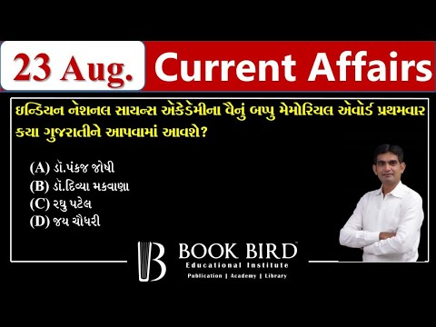 23-08-2020 Daily Current Affairs | Book Bird Academy | Gandhinagar