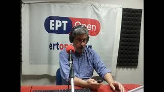 ERT Open, στη «Σπηλιά του Πλάτωνα», Με τον Περικλή Δανόπουλο 5-10-2018