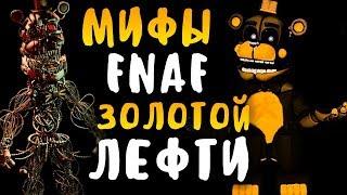 МИФЫ FNAF - ЗОЛОТОЙ ЛЕФТИ - GOLDEN LEFTY - ЗОЛОТОЙ ФРЕДДИ ИЗ ФНАФ 6 7?!