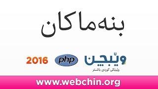 PHP 3 Basics بنەماکان