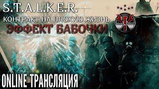 S.T.A.L.K.E.R. - Контракт На Плохую Жизнь - Эффект Бабочки