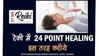 Reiki से 24 Point Full Body Healing इस तरह करें  || Reiki Self Healing 24 Point By - Satya Narayan
