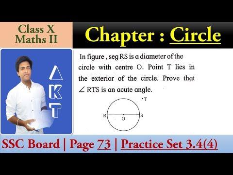 Chapter : CIRCLE | Class X | SSC (Maharashtra) Board | Maths II | Page 73 | Practice Set 3.4 (4)