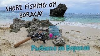 Рыбалка на сиаргао филиппины