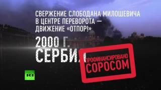 Организаторов женского марша против Трампа спонсировал Сорос - 23.01.17