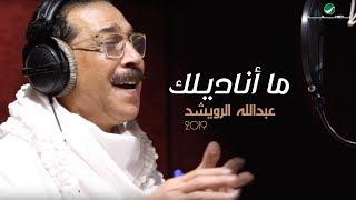 Abdullah Al Ruwaished ... Ma Anadilek - Video Clip   عبد الله الرويشد ... ما أناديلك - فيديو كليب