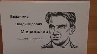 Исполнилось 125 лет со дня рождения В.В. Маяковского