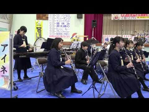 2019/02/03 土浦第三中学校吹奏楽部演奏@第13回荒川沖Do!!すっぺまつり