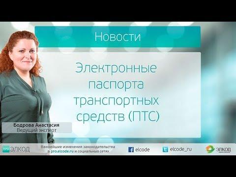 Электронные паспорта транспортных средств (ПТС)