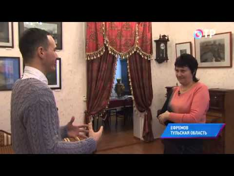 Малые города России: Ефремов - здесь живут потомки Нобелевского лауреата Ивана Бунина
