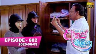 Ahas Maliga | Episode 602 | 2020-06-09