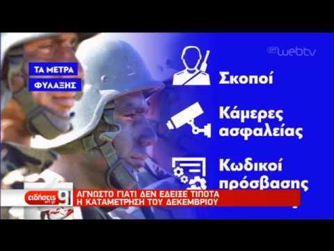 Μόνο συγκεκριμένα πρόσωπα είχαν πρόσβαση στη Λέρο   12/09/2019   ΕΡΤ