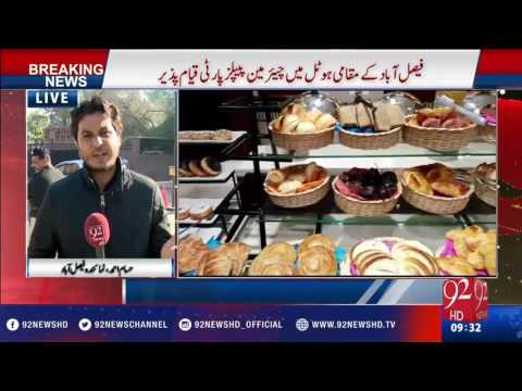 Faisalabad: Delicious breakfast for Bilawal Bhutto - 92NewsHD