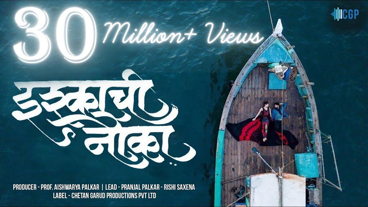 Ishkkachi Nauka | इश्काची नाैका | Pranjal Palkar, Rishi Saxena | Song-New Marathi Song 2019 - Shubhangi Kedar, Keval Walanj Lyrics in marathi