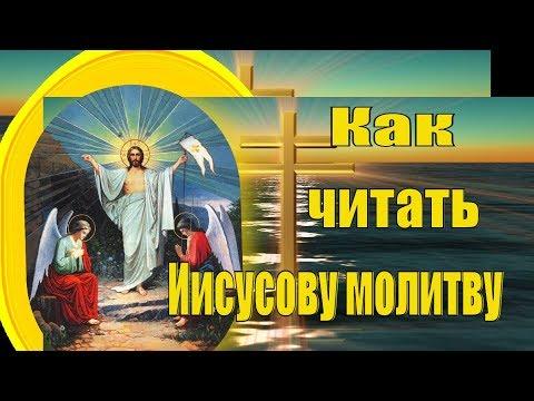 Как читать Иисусову молитву? - Святые отцы — мирянам