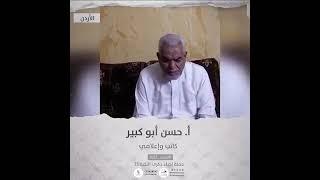 انتماء2021: الاستاذ حسن ابو كبير، وإعلامي، الاردن