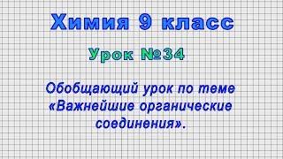 Химия 9 класс Урок 34 - Обобщающий урок по теме Важнейшие органические соединения.