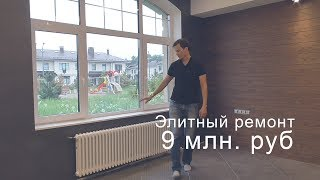 Элитный ремонт в  доме на 9 млн. руб в Санкт-Петербурге