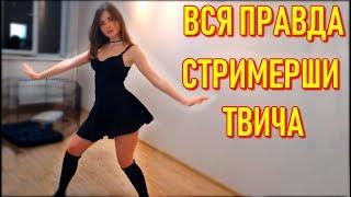 AhriNyan Спалила Трусы | Стримерши Твича | Танцует Тверк