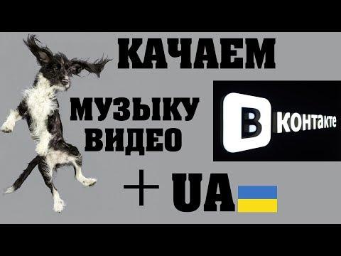 Как СКАЧАТЬ музыку и видео с Вконтакте. + для UA