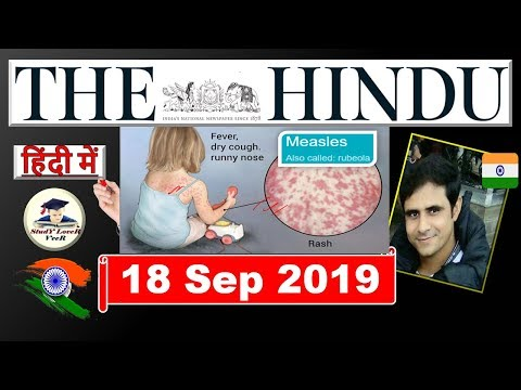 The Hindu Newspaper Analysis 18 September 2019 - Saudi Aramco Attcks, Jal Jeevan Mission,Clean meat