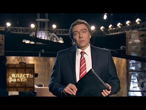 Освобождение Европы / Власть факта / Телеканал Культура