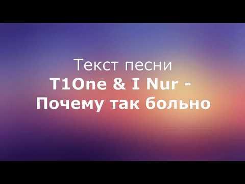 T1One & I Nur - Почему так больно текст песни