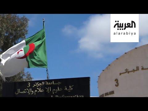 العرب اليوم - شاهد: الجزائر تستعد لفرض بروتوكول صحي صارم مع بدء العام الدراسي