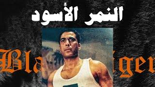 Ahmed Santa x Alfy - El Nemr El Eswed | أحمد سانتا و الفي - النمر الأسود (Official Audio) تحميل MP3