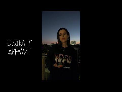 Elvira T - Динамит