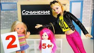 НЕ НАГОВАРИВАЙ НА МОЮ ДОЧЬ!!! Мультик #Барби Школа Куклы Игрушки Для девочек