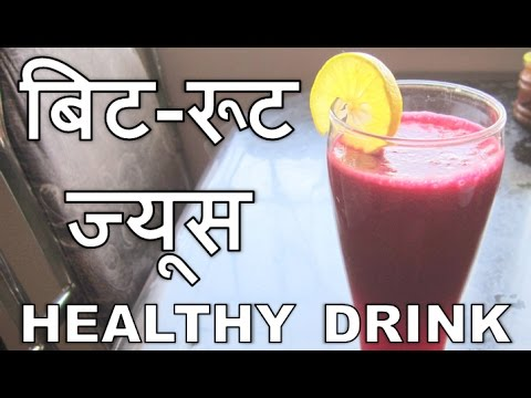 Video Healthy Beet Juice Recipe in Hindi | Beetroot Juice Recipe in Hindi | Beetroot and Tomato Juice Diet