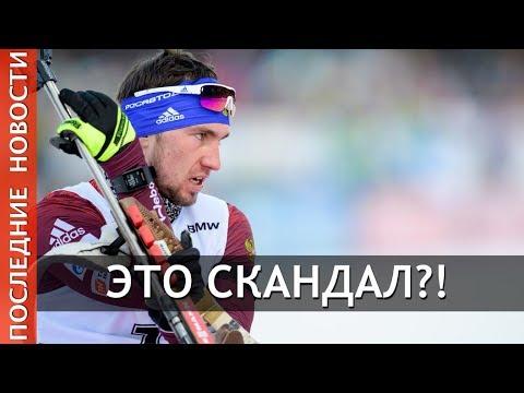 Биатлон.Александр Логинов. Скандал или просто ошибка?!