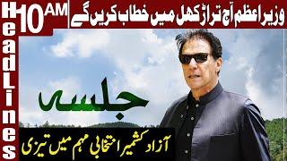 PM Imran To Address Public Rallies Today   Headlines 10 AM   23 July 2021   Express News   ID1F
