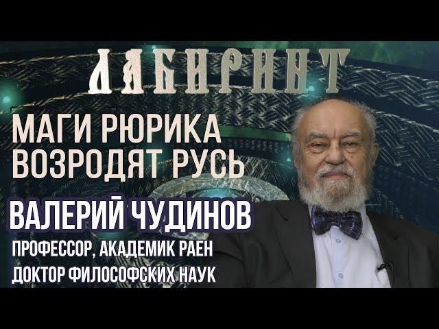 В.Чудинов. Маги Рюрика возродят Русь