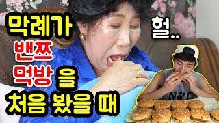 식당했던 할머니가 보는 밴쯔 먹방 리액션 [박막례 할머니]