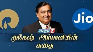 முகேஷ் அம்பானியின் கதை   Story of Mukesh Ambani   News 7 tamil