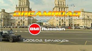 DreamRoad: АвтоКультурное Путешествие. S00E03. Беларусь.