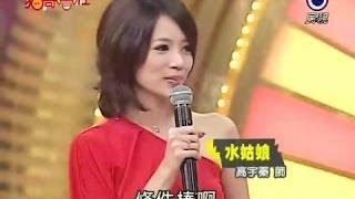 2009/12/12《豬哥會社》秀場歌中劇