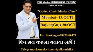 Option Chain FREE FREE FREE || Must Watch Video|| Golden Opportunity for All My Students--New & Old