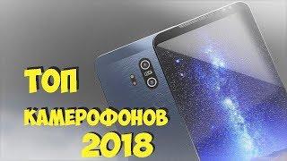 9 лучших смартфонов для фото и видеосъемки в 2018 году  новинки смартфонов  лучшие смартфоны 2018