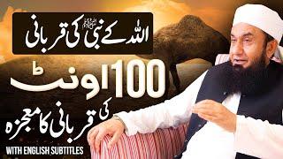 Sacrifice of Prophet Muhammet (S) | Eid Ul Adha 2021 | Molana Tariq Jamil