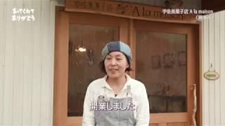あってくれてありがとう:宇佐美洋菓子店 A la maison(湖南市)編