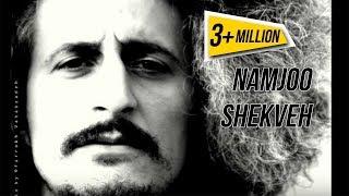 Mohsen namjoo - shekveh (Muhsin Namcu - Aşk şarkısı)