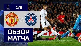 12.02.2019 Манчестер Юнайтед – ПСЖ - 0:2. Обзор матча