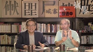 祭品 : 香港 COLLATERAL DAMAGE---修訂逃犯條例 一國兩制命懸一線  - 23/05/19 「彌敦道政交所」長版本