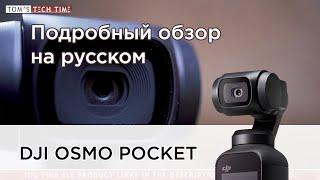 Подробный обзор DJI Osmo Pocket от Tom