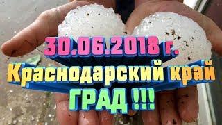 30.06.2018 ГРАД размером с ДРАКОНЬЕ Яйцо!!!  Краснодарский край