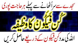 Wazifa Namaz Kun Fyakun Powerful Amal Har Dua Hajat Qabool Hogi Peer e Kamil Wazaif Urdu/Hindi