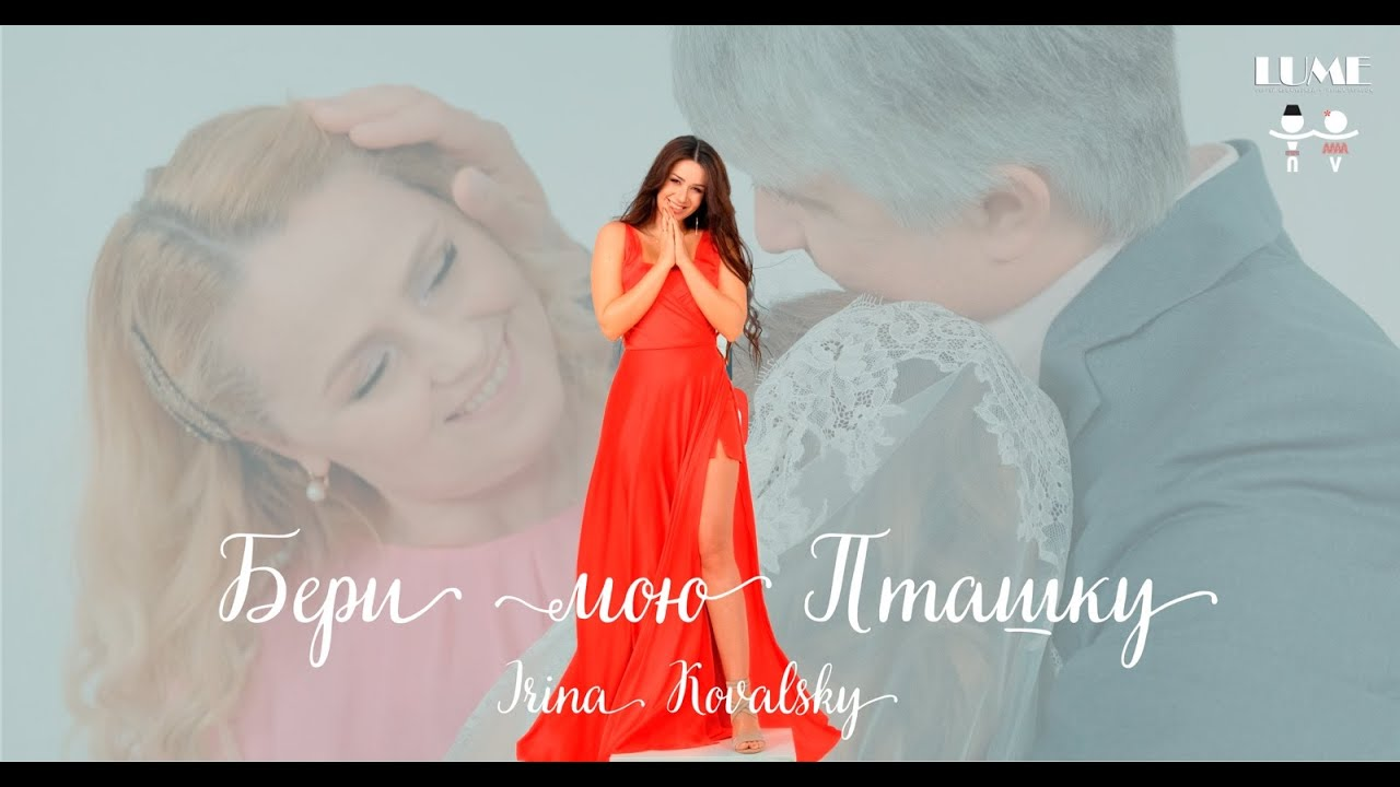Irina Kovalsky — Бери мою пташку